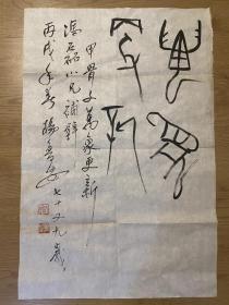西泠印社理事杨鲁安书法