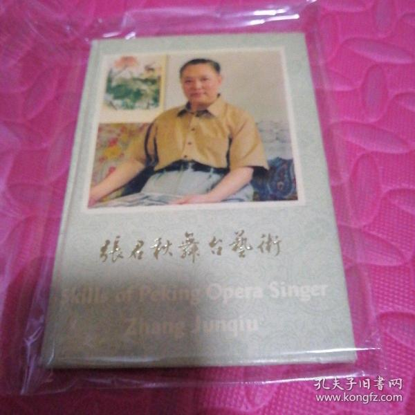 张君秋舞台艺术(10张套装明信片)