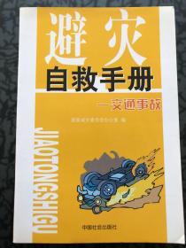 避灾自救手册:交通事故 /国家减灾委员会办公室 中国社会出版社