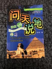 问天说地 /梁衡 中国社会出版社