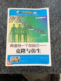 再造另一个你自己:克隆与仿生 /杨广军 上海科学普及出版社