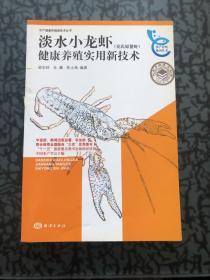 淡水小龙虾(克氏原螯虾)健康养殖实用新技术 /梁宗林 海洋出版?