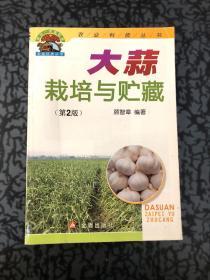 大蒜栽培与贮藏(第2版) /顾智章 金盾出版社