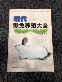 现代獭兔养殖大全 /任克良 山西科学技术出版社
