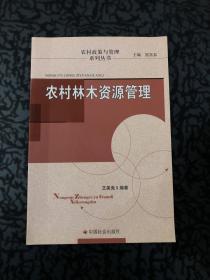 农村林木资源管理 /王美兔 中国社会出版社
