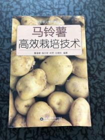 跟王乐义学种菜丛书:马铃薯高效栽培技术 /董道峰、杨元军、刘芳