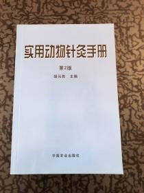 实用动物针灸手册(第2版) /胡元亮 中国农业出版社