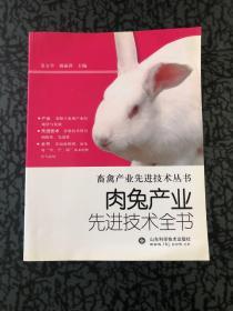 肉兔产业先进技术全书 /姜文学、杨丽萍 山东科学技术出版社