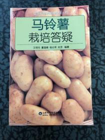 王乐义蔬菜栽培答疑丛书:马铃薯栽培答疑 /王培伦、董道峰、杨元