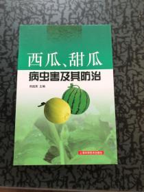 西瓜、甜瓜病虫害及其防治 /周超英 上海科学技术出版社
