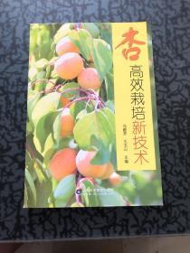 杏高效栽培新技术 /冯殿齐、王玉山 山东科学技术出版社