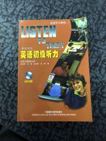 英语初级听力(学生用书) /王敏 外语教学与研究出版社