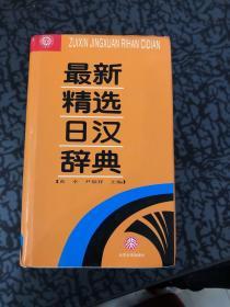 最新精选日汉辞典 /黄幸、尹福祥 北京大学出版社