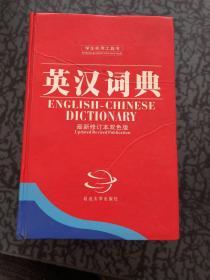 英汉词典(最新修订本双色版) /马在淮 延边大学出版社