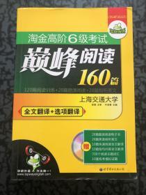 华研外语·淘金高阶6级考试巅峰阅读160篇 /钦寅、叶常青 世界图?