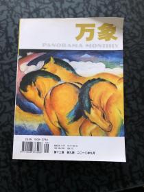 万象第十二卷第九期。 /不详 辽宁教育出版社。