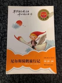 尼尔斯骑鹅旅行记:注音全彩版 /谢林 延边教育出版社
