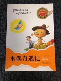 木偶奇遇记 /谢琳 延边教育出版社