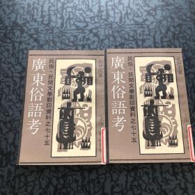 广东俗语考 /孔仲南 上海文艺出版社