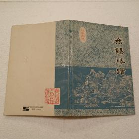 无锡胜迹(32开)平装本,1992年一版一印