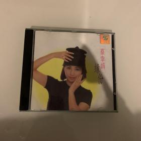 蔡幸娟 缘份 CD