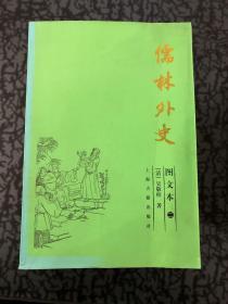 儒林外史 第二册 /[清]吴敬梓 上海古籍出版社