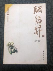 胭脂井 下 /高阳 华夏出版社