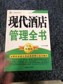 现代酒店管理全书 /许开祯 中国画报出版社
