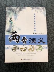 两晋演义(上卷) /蔡东藩 中央编译出版社