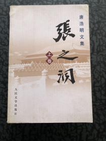张之洞(上卷) /唐浩明 人民文学出版社