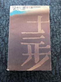 莫言文集(十三步) /莫言 当代世界出版社