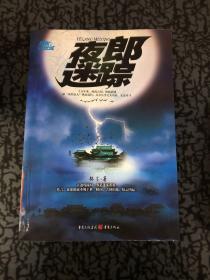 夜郎迷踪 /骆尘 重庆出版社