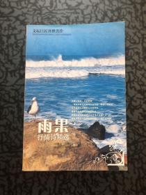 雨果抒情诗精选 /[俄]契诃夫 哈尔滨出版社