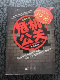 危机公关 /李志刚 百花文艺出版社