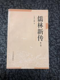 儒林新传(第二卷) /[台湾]寒爵 中国中福会出版社