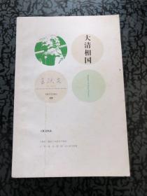 大清相国 /王跃文 湖南文艺出版社