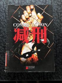 减刑 /七天 江苏文艺出版社