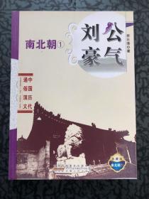中国历代通俗演义:刘公豪气 /蔡东藩 安徽人民出版社