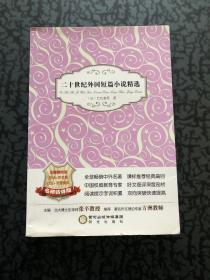 阳光阅读 二十世纪外国短篇小说精选 /[法]巴比塞 阳光出版社