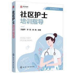 医学精萃系列--社区护士培训指导