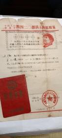六十年代一个海军的荣誉证书和退伍介绍信