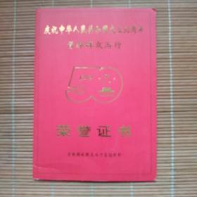 庆祝中华人民共和国成立50周年首都群众游行(荣誉证书)
