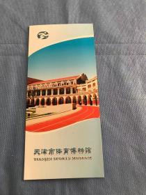 天津市体育博物馆 (天津市体育博物馆展览简介手册)