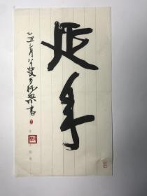 ◆◆林乾良旧藏---  王孙乐     书法【延年】省文史馆馆员 湖州书协副主席