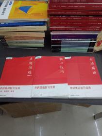 有道考神 考研英语复习宝典:核心技巧+基础精讲 +真题演练2  3册合售