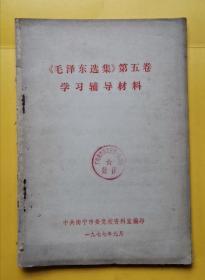 毛泽东选集第五卷学习辅导材料 77年版 包邮挂刷