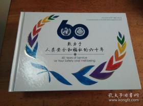 致力于人类安全和福祉的六十年-2010年(世界气象日纪念-邮票册)