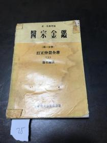 医宗金鉴(第一分册)订正仲景全书(上)伤寒论注(书脊有伤)