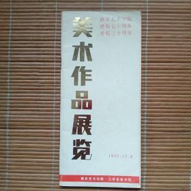 南京艺术学院建校七十周年并校三十周年——美术作品展览(目录)