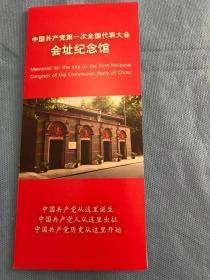 中国共产党第一次全国代表大会会址纪念馆 (简介)